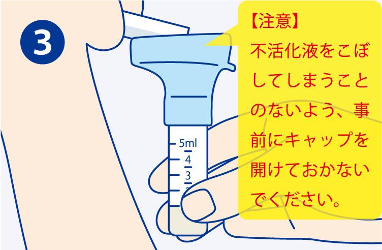 青色のキャップの不活化液を②のチューブに全部入れる。