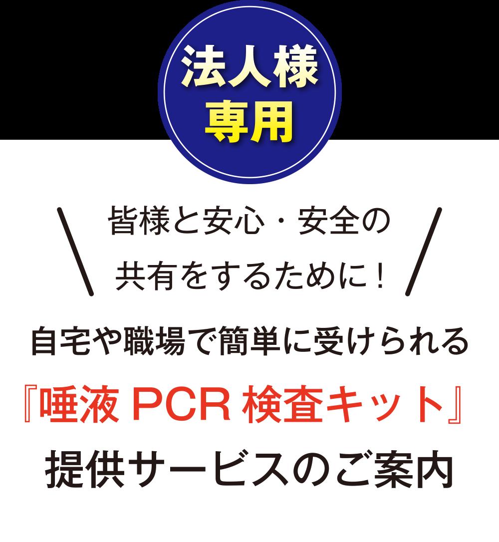 自宅や職場で簡単に受けられる 『唾液PCR検査キット』提供サービスのご案内